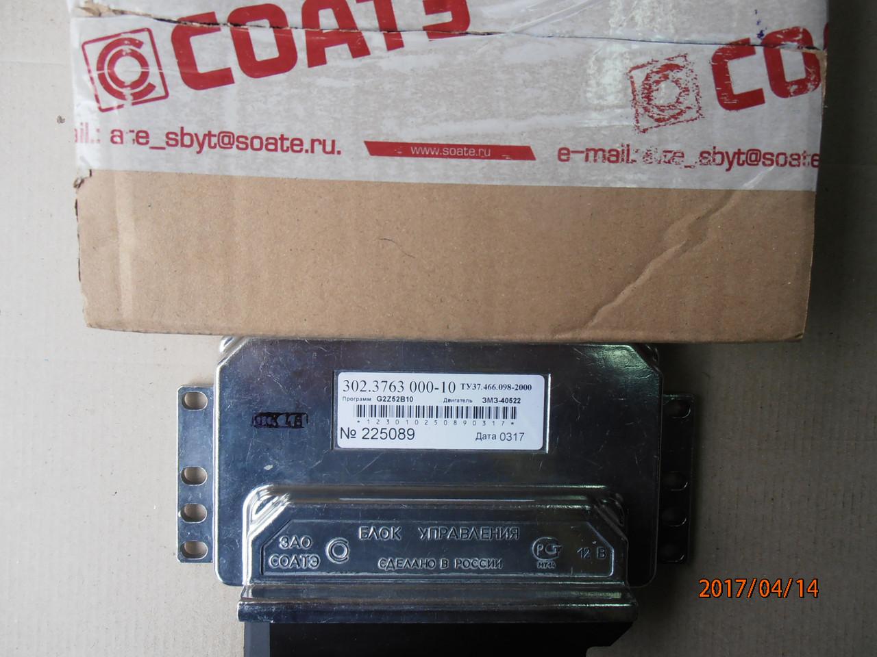 Блок управления двигателем 302.3763 000-10 (аналог Микас 7.1 241.3763 000-64)