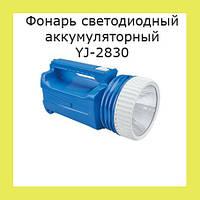 Фонарь светодиодный аккумуляторный YJ-2830!Акция