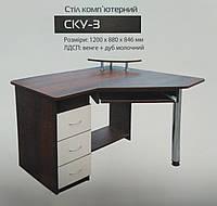 """Стол компьютерный угловой """"СКУ-3"""""""