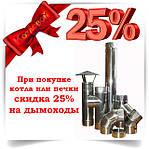 Дымоходы со скидкой 25% при покупке котла
