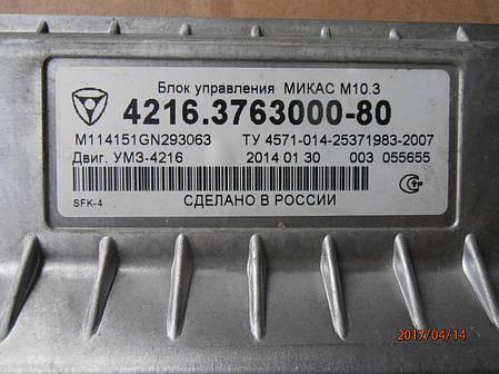 Блок управления двигателем М10.3   4216.3763 000-80, фото 2