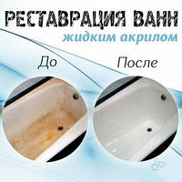 Реставрация ванн в г. Каменское ( Днепродзержинск )