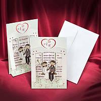 Романтичные свадебные пригласительные с молодоженами на качелях (арт. 5582)