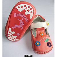Пинетки, мокасины, сандалики для малышки 13-17 размер