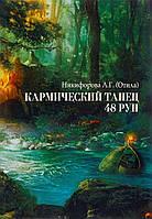 Кармический танец 48 рун (книга + 48 рун)