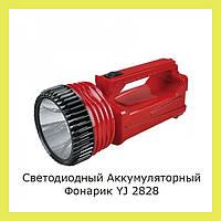 Светодиодный Аккумуляторный Фонарик YJ 2828
