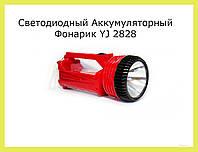 Светодиодный Аккумуляторный Фонарик YJ 2828!Акция