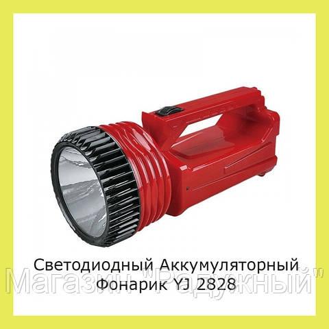 Светодиодный Аккумуляторный Фонарик YJ 2828!Опт