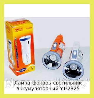 Лампа-фонарь-светильник аккумуляторный YJ-2825!Акция