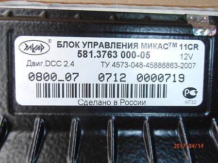 Блок управления двигателем МИКАС 11CR 571.3763-05, фото 2
