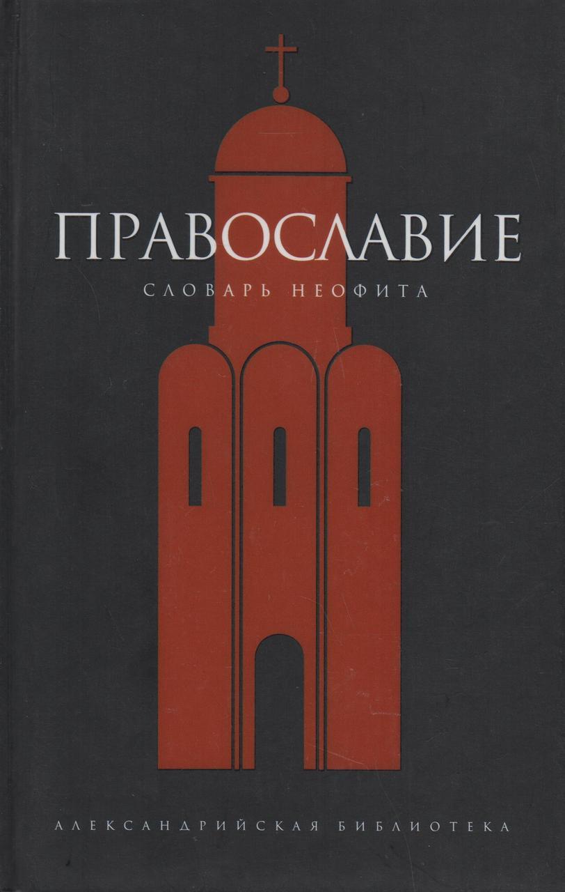Православ'я. Словник неофіта. Ю. Ю. Буличов
