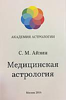 Медицинская астрология. Айзин С.