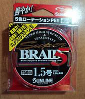 Шнур Sunline Super Braid 5 150 м #1,5