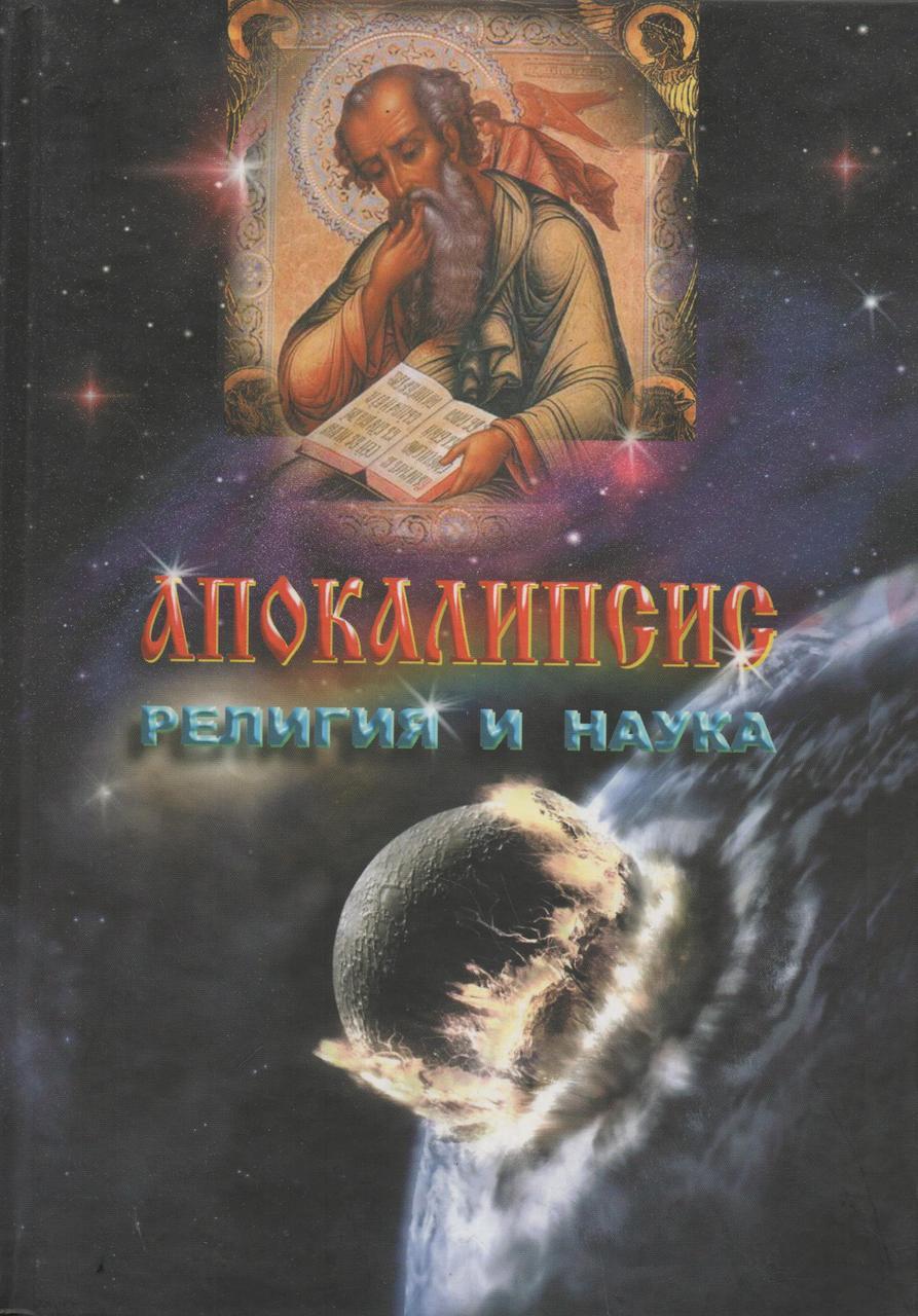 Апокаліпсис - релігія і наука. А. Р. Шалигін