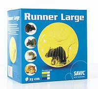 Savic РАННЕР ЛАДЖ (Runner Large) прогулочный шар для грызунов, пластик, 25 см
