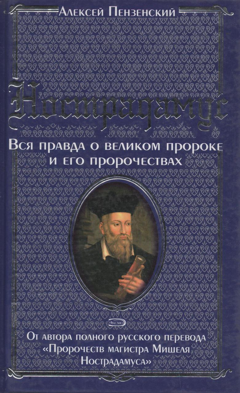 Нострадамус. Вся правда о великом пророке и его пророчествах. А. Пензенский