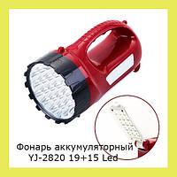 Фонарь аккумуляторный YJ-2820 19+15 Led