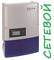 Сетевой солнечный инвертор Kaco Powador 12.0 TL3 INT (10 кВт, 3-фазный, 2 МРРТ)