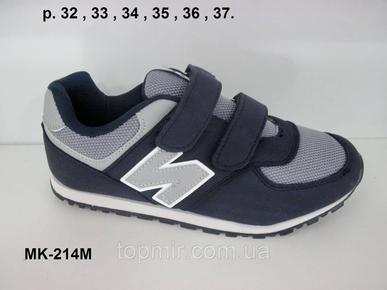 acf25402 Детские кроссовки для мальчика, копия New Balance: продажа, цена в ...