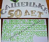 Набор вырубок Алфавит русско-украинский, ОЧЕНЬ УДОБНЫЙ НАБОР, высота 6см  , фото 2