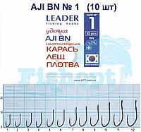 Крючок Leader удочка AJI BN  самоподсекающие Карась, лещ, плотва  № 1