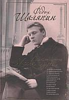 Маска и душа. Мои сорок лет на театрах. Федор Шаляпин