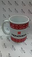 "Чашка ""Я украинец"""
