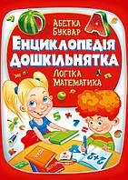 Энциклопедия дошкольника.