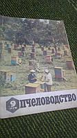 Журнал Пчеловодство 1970 №9