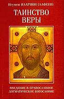 Таинство веры. Введение в православное догматическое богословие. Митрополит Иларион (Алфеев)
