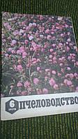Журнал Пчеловодство 1970 №6