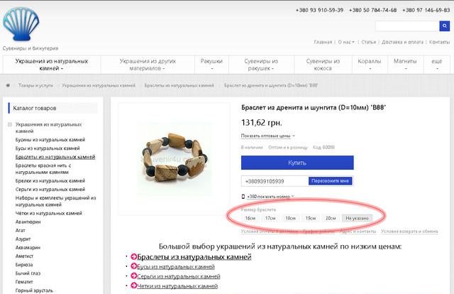 Купить браслеты из натуральных камней Украина