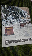 Журнал Пчеловодство 1972 №2