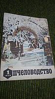 Журнал Пчеловодство 1973 №1