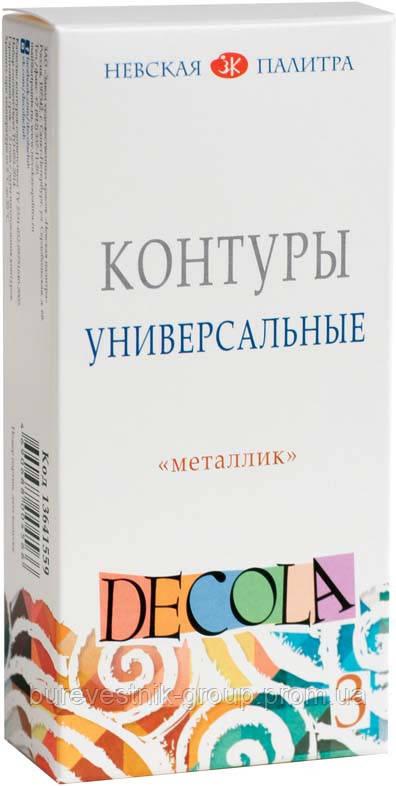 Набор контуров универс. DECOLA метал., 3цв., 18мл.