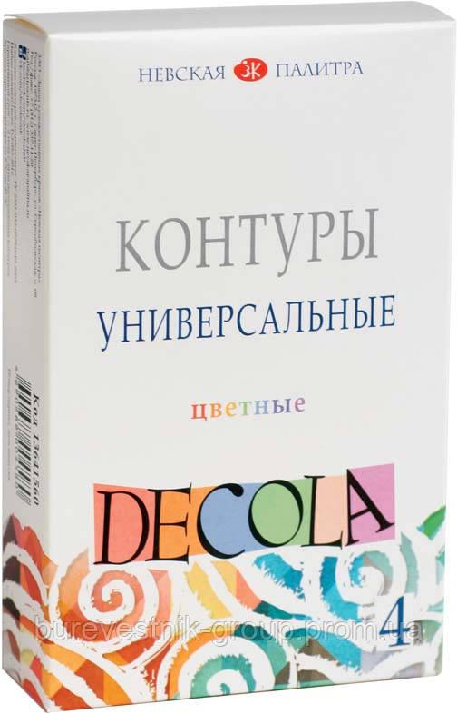 Набор контуров универс. DECOLA цветных ., 4цв., 18мл.