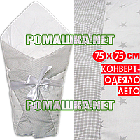 Летний конверт-одеяло на выписку 73х73 с атласным бантом верх низ хлопок утеплитель синтепон 3591 Серый