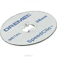 Отрезной диск по металлу Dremel (5шт)
