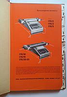 Каталог деталей Бухгалтерский автомат (Аскота) класса 170. 1-й том