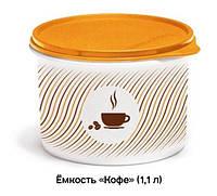 Контейнер Кофе 1,3 л Tupperware