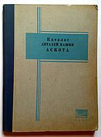 Каталог деталей машин Аскота класса 170. 3-я часть. 1963 год