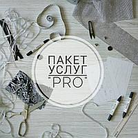 """Дизайн разработка коллекций одежды пакет """"Pro"""""""