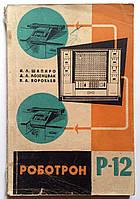 """И.Шапиро  """"Роботрон Р-12 и его работа совместно с бухгалтерскими машинами Аскота"""""""