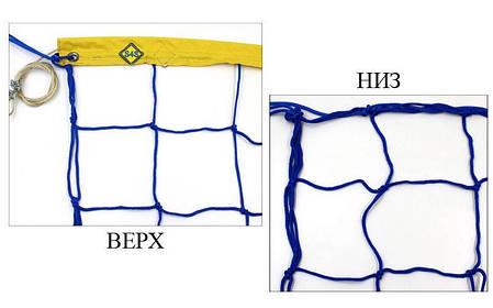 Сетка для волейбола узловая с тросом Элит15  (р-р 9x0,9м, ячейка 15x15см) SO-5272, фото 2