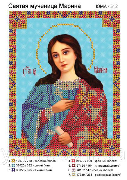 Марина Именная икона для вышивки бисером