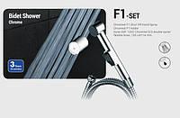 Гигиенический душ STORM F1-SET