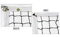 Сетка для волейбола узловая с тросом Элит10  (р-р 9,5x1м, ячейка 10x10см) SO-5275
