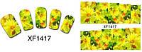 Слайдеры водные наклейки цветы 1417 желтые