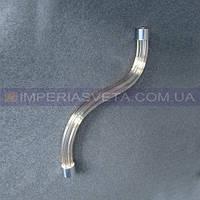 Рожок для люстры, бра IMPERIA стеклянный LUX-512063