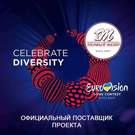 Официальный поставщик Евровидение 2017